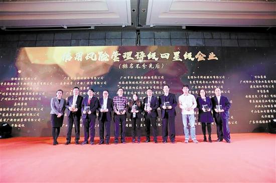 中国信保广东分公司为信用风险管理评级四星级企业授牌。