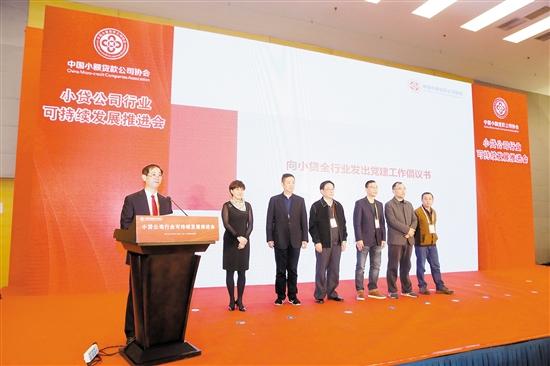 12bet娱乐城市小贷和融资担保行业协会党支部等向全国小贷行业发出党建工作倡议书。