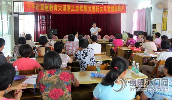 赤坎镇举办关爱妇女儿童健康知识讲座