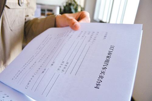 合同文本中订金,预付款