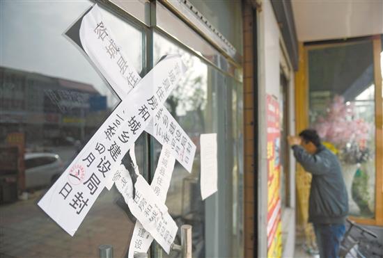 图为4月5日拍摄的河北省容城县一处被关闭的房产中介机构。