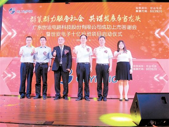 世运电路成功上市答谢会暨世安电子十亿元投资项目启动仪式。