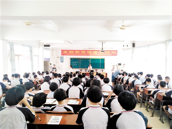 """""""金融教育进课堂""""走进鹤山市第三中学"""