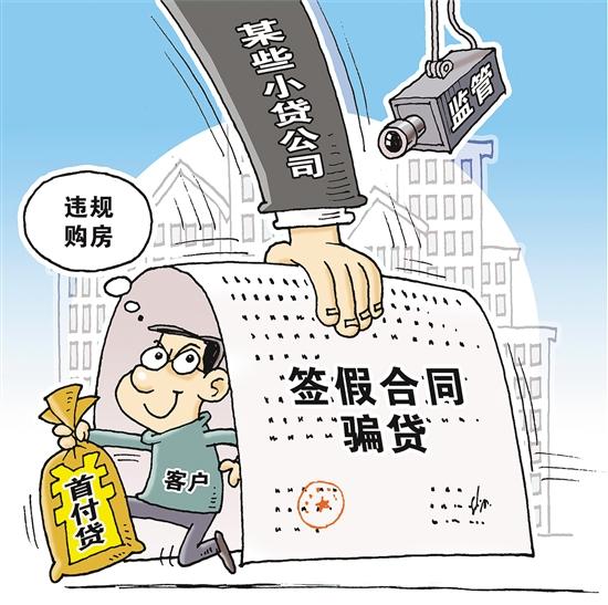 """帮客户签假合同骗贷有小贷公司仍在做首付贷""""马甲"""" 中国财经界 www.qbjrxs.com"""