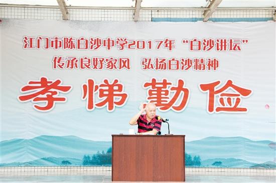 """陈白沙中学 """"白沙文化""""助学校腾飞 中国财经界 www.qbjrxs.com"""