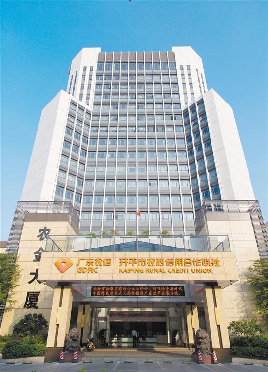 开平农信社积极支持地方经济发展 中国财经界 www.qbjrxs.com