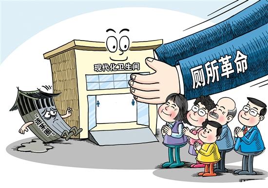 """小厕所连着大民生——中国用厕所革命写好社会治理""""大处方"""" 中国财经界 www.qbjrxs.com"""