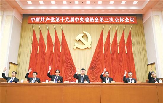中国共产党第十九届中央委员会第三次全体会议,于2018年2月26日至28日在北京举行。