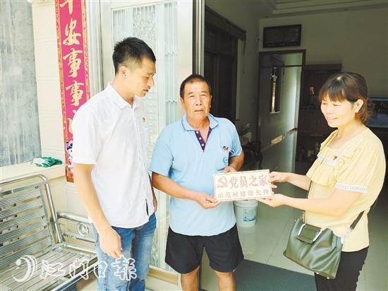 """东风村當员获得""""當员之家——示范村建设先锋""""铭牌。受访者供图"""