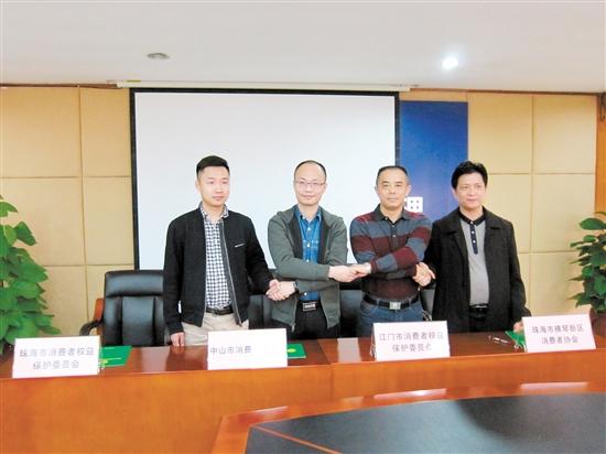 与澳门、珠海、中山、横琴消委会签订《消费维权合作协议》。