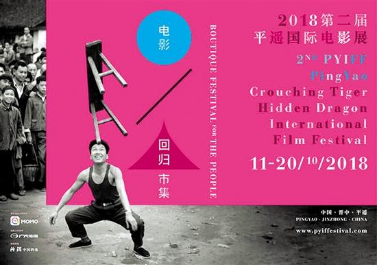 """官方海报以本届电影展主题""""电影回归市集""""为设计基础"""