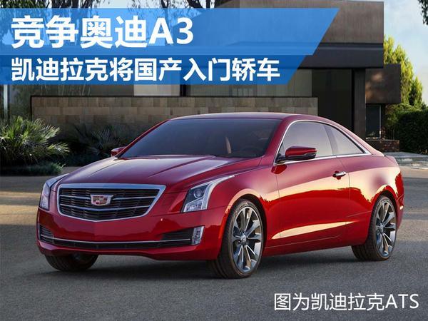 凯迪拉克将国产入门轿车 竞争奥迪A3-图